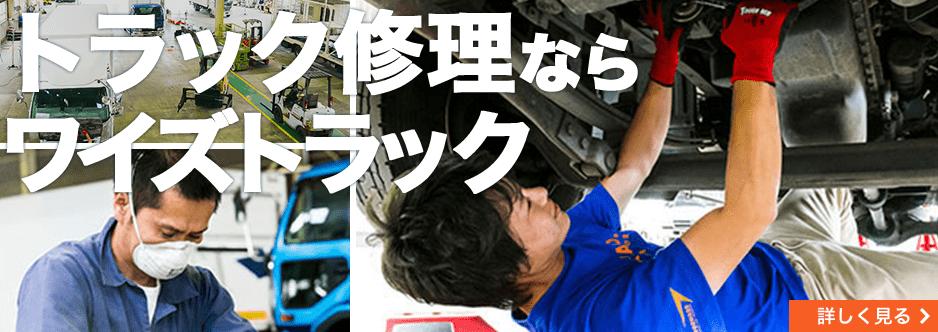トラック修理ならワイズトラック サービス・サポートページへリンク