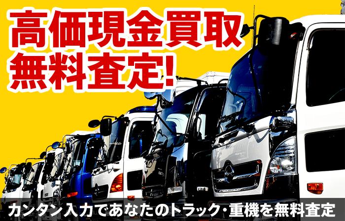 高価現金買取無料査定!
