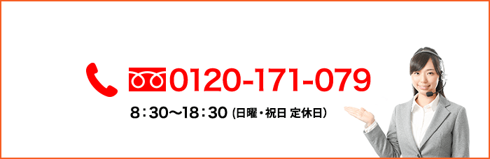 お電話での無料査定は 0120-171-079(通話料無料)