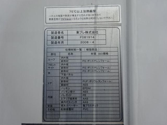 いすゞ H20 エルフ 冷凍車 サイド扉 5t未満 画像27
