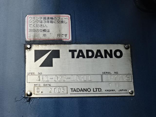 日野 H17 レンジャー 平 アルミブロック 増トン 3段クレーン 画像30