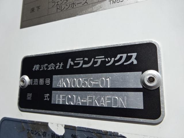 日野 H25 レンジャー 低温冷凍車 格納PG 画像30