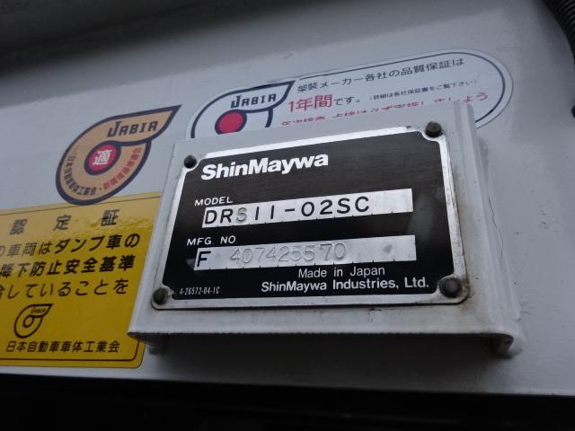 三菱 H25 スーパーグレート  ダンプ 車検付き 画像9