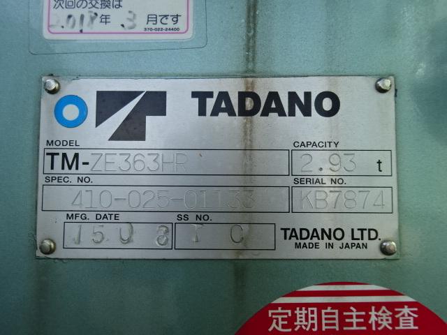 日野 H27 レンジャー ワイド 平 アルミブロック 3段クレーン 車検付 画像37