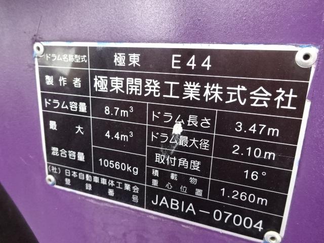 日野 H26 プロフィア コンクリートミキサー 8.7㎥ 画像21
