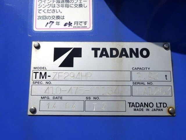 トヨタ H26 ダイナ 平 4段クレーン 画像20
