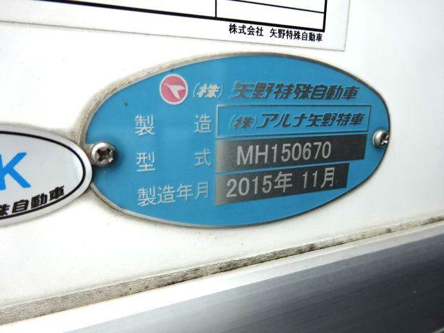 三菱 H27 ファイター 増トン 低温冷凍車 格納PG 画像23