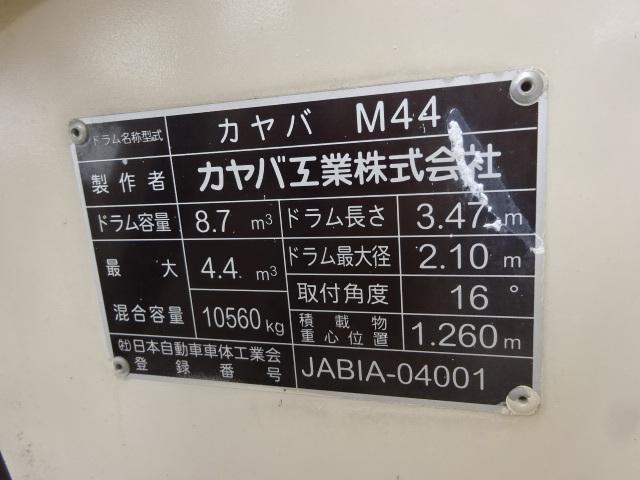 いすゞ H25 ギガ ミキサー車 8.7㎥ 画像27