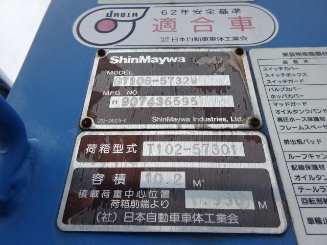日野 H20 レンジャー プレスパッカー 押出式 増トン 画像15