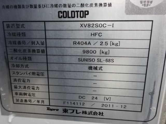 UD H23 コンドル ワイド 低温冷凍車 画像23