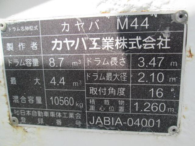 日野 H25 プロフィア コンクリートミキサー車 8.7㎥ 車検付 画像30