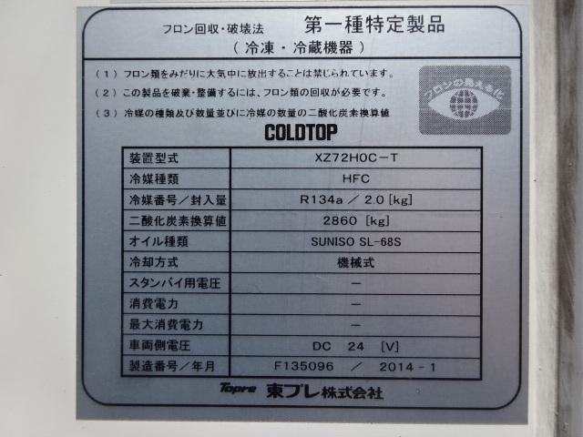いすゞ H26 フォワード 7.0m ワイド 中温冷凍車  画像31