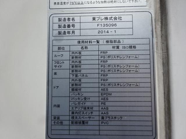 いすゞ H26 フォワード 7.0m ワイド 中温冷凍車  画像32