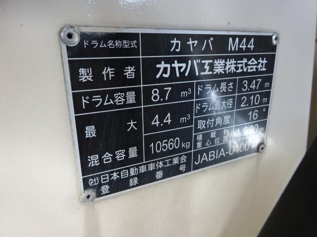 いすゞ H27 ギガ コンクリートミキサー 車検付 画像30