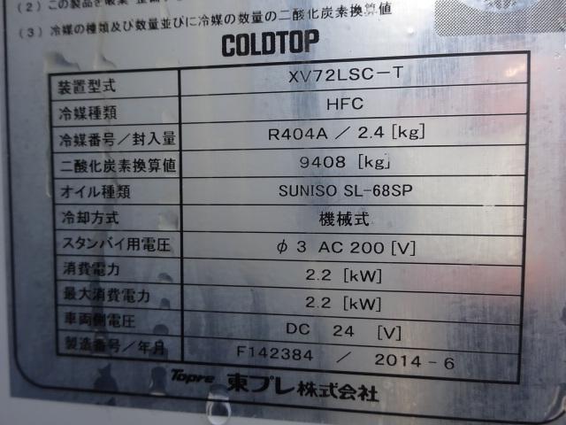 日野 H26 レンジャー 低温冷凍車 格納PG キーストン 画像26