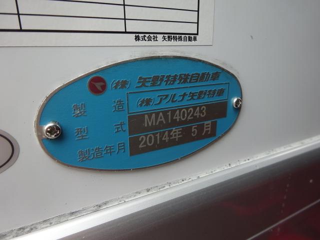 いすゞ H26 フォワード ワイド 低温冷凍車 キーストン ジョロダー 画像26