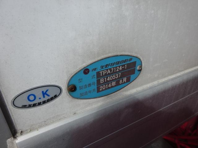 三菱 H26 ファイター 低温冷凍車 キーストン ジョルダー  画像26