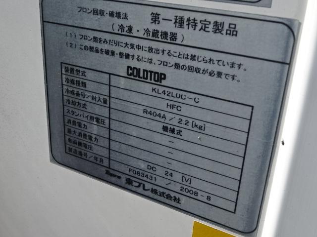 三菱 H20 ファイター 低温冷凍車 格納PG 画像28
