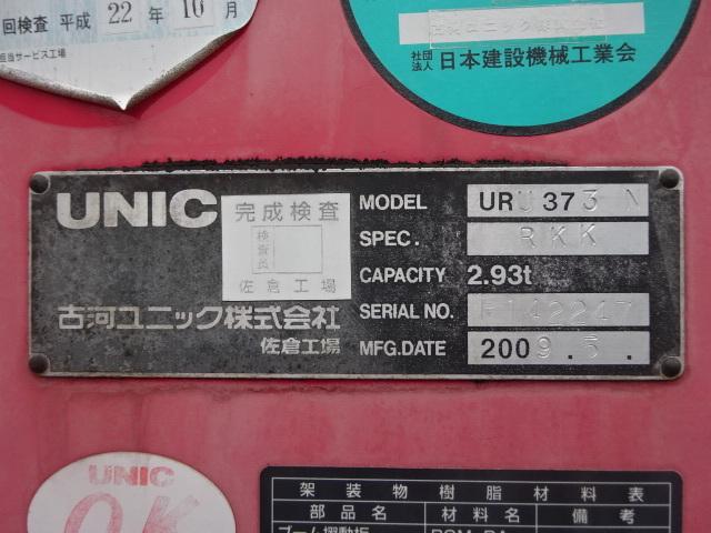 三菱 H21 ファイター 平 アルミブロック 3段クレーン 画像3
