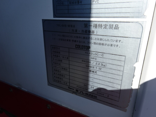 いすゞ H21 フォワード 低温冷凍車 格納PG 画像29
