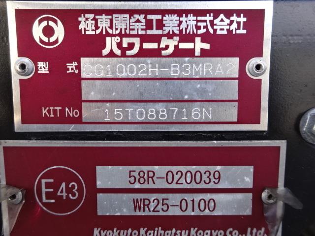 いすゞ H27 フォワード 増トン ワイド 低温冷凍車 格納PG 画像28