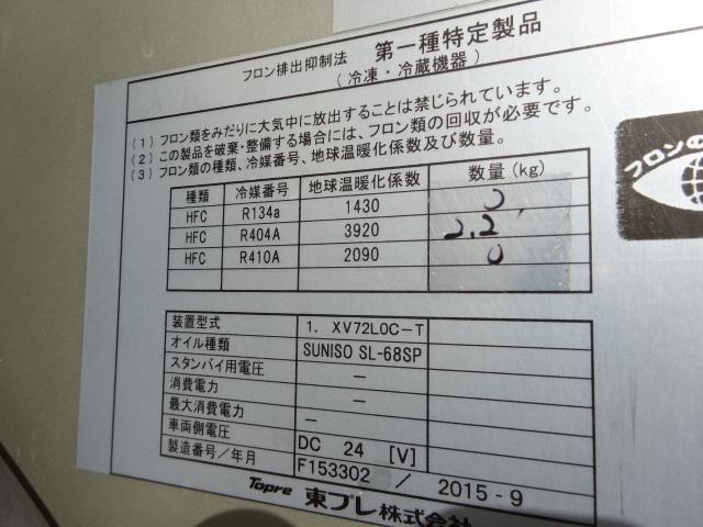 いすゞ H27 フォワード 増トン ワイド 低温冷凍車 格納PG 画像27