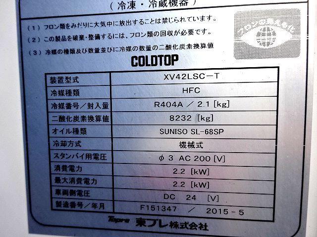 日野 H27 レンジャー 低温冷凍車 キーストン ジョロダー 画像26