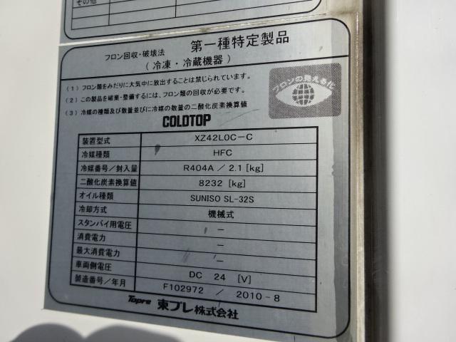 いすゞ H22 フォワード 低温冷凍車 格納PG 車検付 画像26