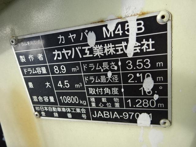 三菱 H26 ファイター 増トン コンクリートミキサー車 車検付 画像30