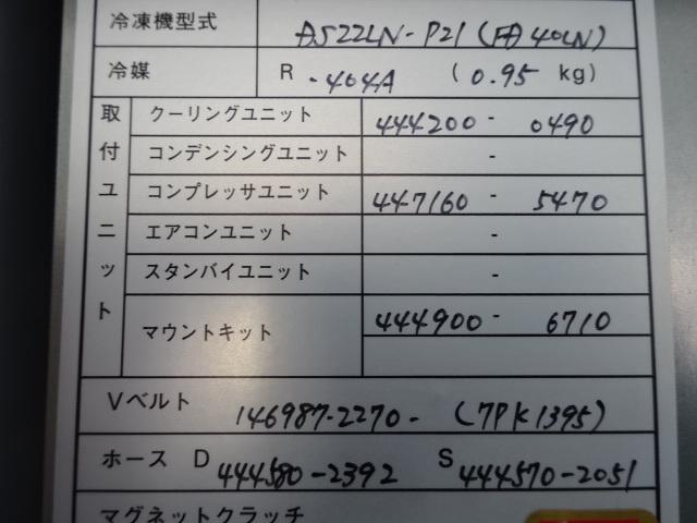 三菱 R2 キャンター ワイド ロング 低温冷凍車 格納PG 画像25