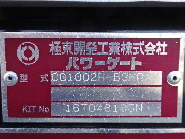 いすゞ H28 フォワード 低温冷凍車 エアサス 格納PG 車検付 画像34