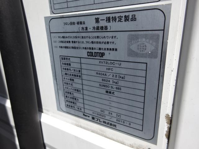 日野 H25 レンジャー ワイド 低温冷凍車 格納PG 画像31