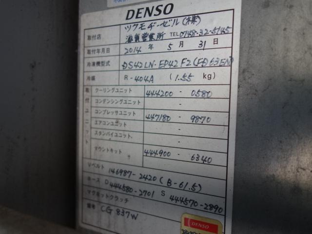 いすゞ H26 フォワード ワイド 低温冷凍車 PG 車検付 画像30