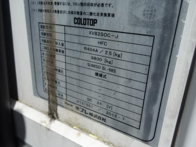 いすゞ H24 フォワード 6500ワイド 低温冷凍車 格納PG 画像28