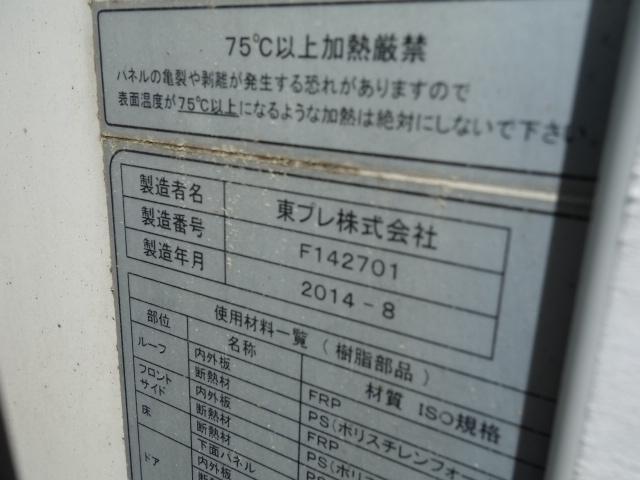 三菱 H26 キャンター 保冷バン  画像25