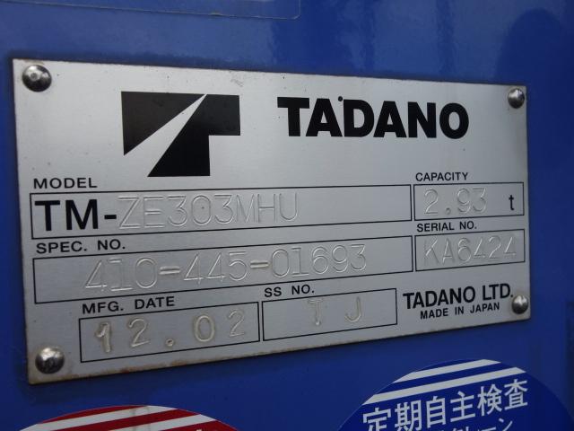 日野 H24 レンジャー 増トン ワイド アルミブロック 3段クレーン PG 画像35