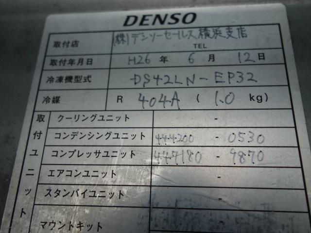 いすゞ H26 フォワード ワイド 低温冷凍車 格納PG 画像33