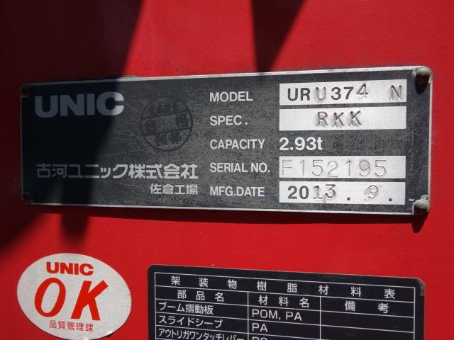 三菱 H25 ファイター 増トン ワイド アルミブロック 4段クレーン 画像27