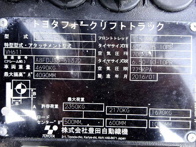 トヨタ H28 トヨタ フォークリフト ハイマスト 画像18