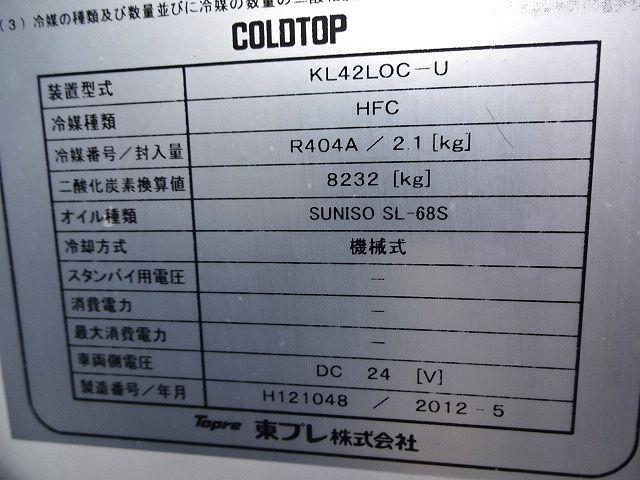 UD H24 コンドル フルワイド 低温冷凍車 格納PG 画像29