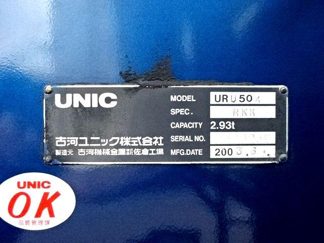 UD H15 ビッグサム 4軸低床 4段クレーン ★ 画像15
