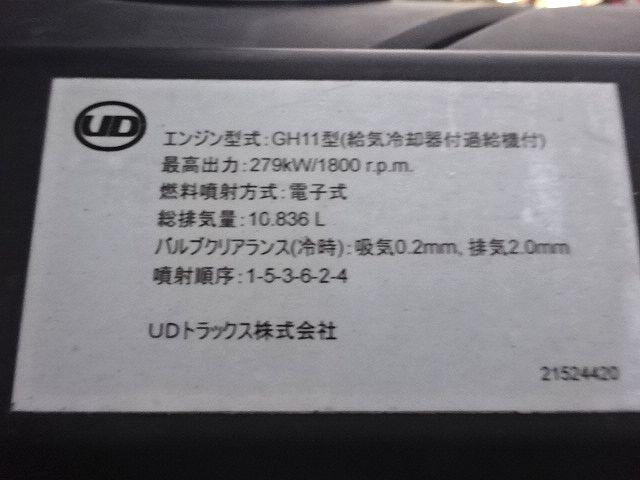 UD H24 クオン セルフ 3段クレーン 車検付き ★ 画像24