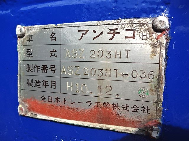 アンチコ H11 アンチコ 6台積みセミトレーラ エアサス 画像30