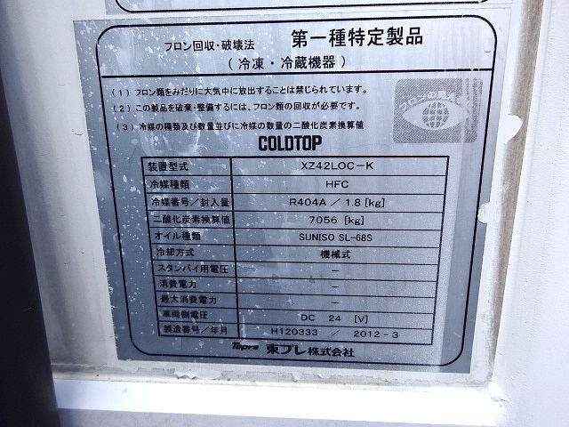 三菱 H24 ファイター 低温冷凍車 格納PG 車検付★ 画像24