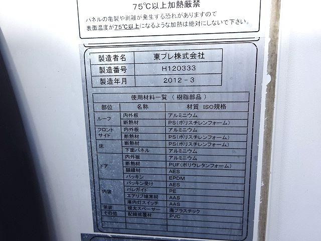 三菱 H24 ファイター 低温冷凍車 格納PG 車検付★ 画像25