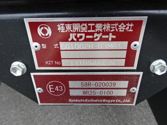 日野 H29 レンジャー フルワイド低温冷凍車 格納PG 画像19