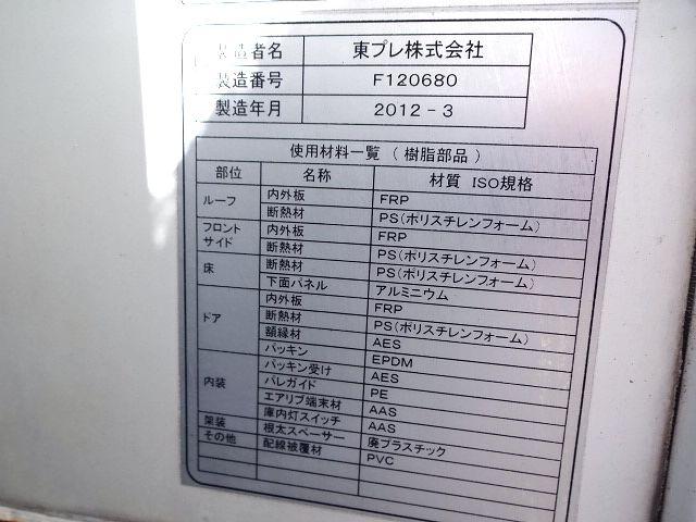三菱 H24 キャンター ワイド ロング 保冷バン ★ 画像19