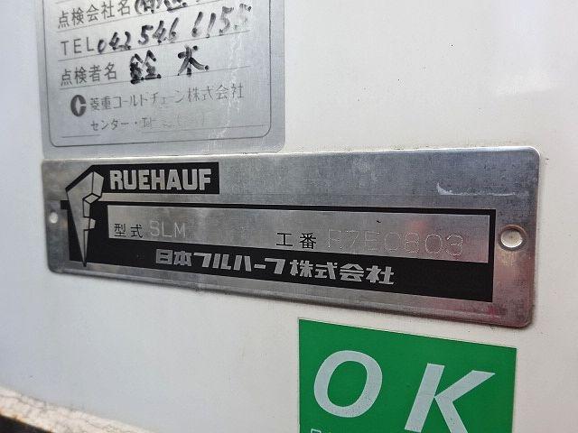 三菱 H21 ファイター 低温冷凍車 格納PG 増トン 画像13
