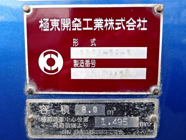 三菱 H15 レンジャー パッカー車 プレス式 ★ 画像13