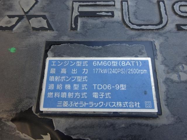 三菱 H26 ファイター ワイド 平 4段クレーン 画像30